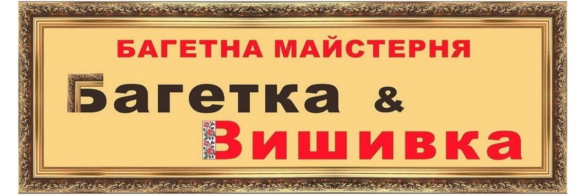 "Багетная мастерская ""Багетка & Вишивка"""