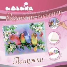Папужки 25*35см